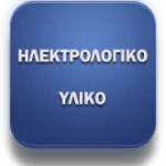 ΗΛΕΚΤΡΟΛΟΓΙΚΟ-ΥΛΙΚΟ