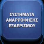 ΣΥΣΤΗΜΑΤΑ-ΑΝΑΡΡΟΦΗΣΗΣ-ΕΞΑΕΡΙΣΜΟΥ