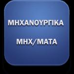 mhxanourgika-mixanhmata